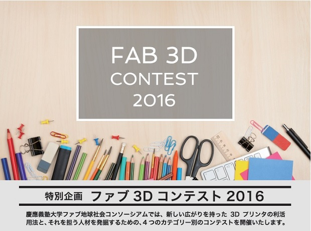 fab3dcontestimage_publish