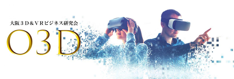 大阪3D&VRビジネス研究会