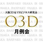 O3Dプロジェクト